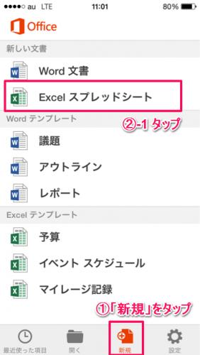 Office Mobile新規ファイル作成①