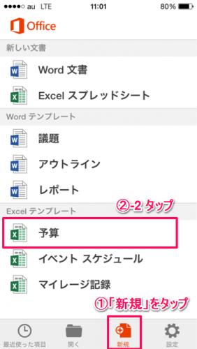 Office Mobile新規ファイル作成③