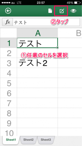 Office Mobile書式設定フォントスタイル①