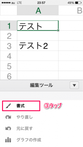 Office Mobile書式設定フォントスタイル②