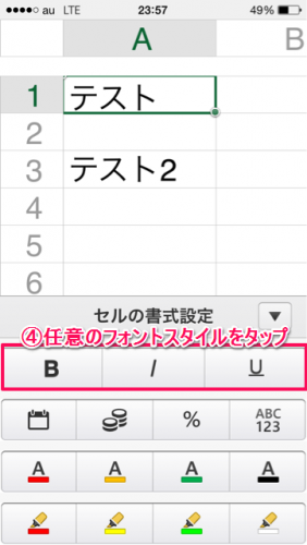 Office Mobile書式設定フォントスタイル③