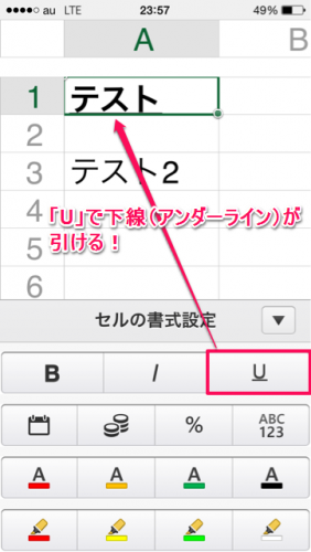 Office Mobile書式設定フォントスタイル⑤