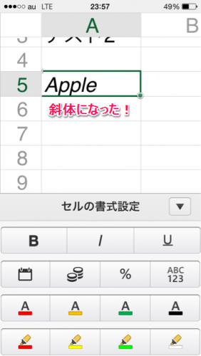 Office Mobile書式設定フォントスタイル⑧