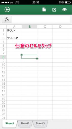Office Mobileセル・行列・シート選択方法①
