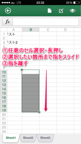 Office Mobileセル・行列・シート選択方法②