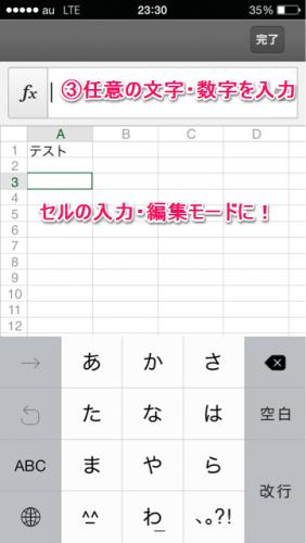 Office Mobileセル入力方法②