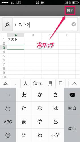Office Mobileセル入力方法③