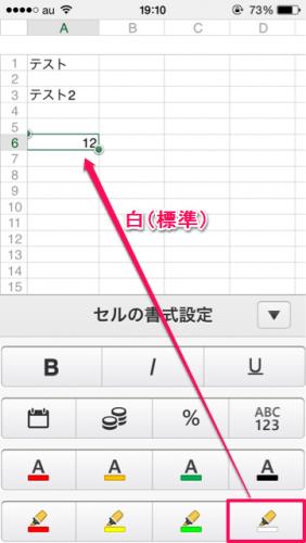 Office Mobileセル書式設定セル塗りつぶし⑦