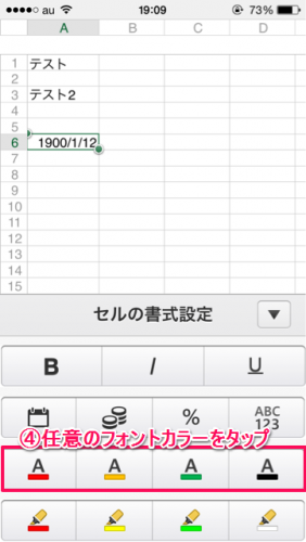 Office Mobileセル書式設定フォントカラー③