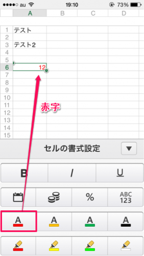 Office Mobileセル書式設定フォントカラー④