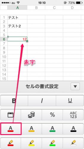 Office Mobileセル書式設定フォントカラー④