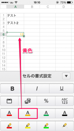 Office Mobileセル書式設定フォントカラー⑤