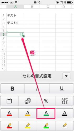 Office Mobileセル書式設定フォントカラー⑥