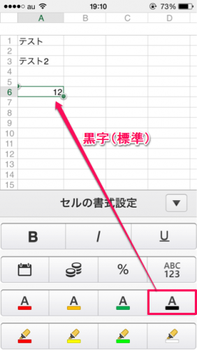 Office Mobileセル書式設定フォントカラー⑦