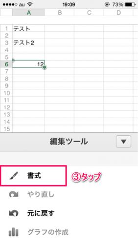 Office Mobileセル書式設定共通②