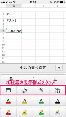 Office Mobileセル書式設定表示形式③