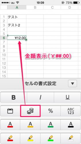 Office Mobileセル書式設定表示形式⑤