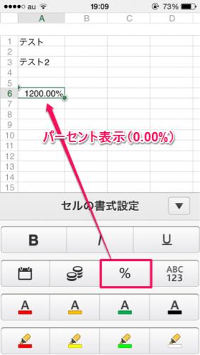 Office Mobileセル書式設定表示形式⑥
