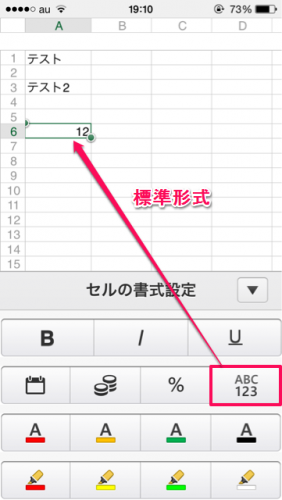 Office Mobileセル書式設定表示形式⑦