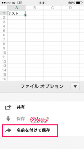 Office Mobileファイル保存方法②