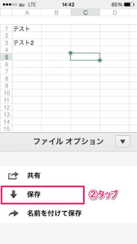 Office Mobileファイル保存方法④