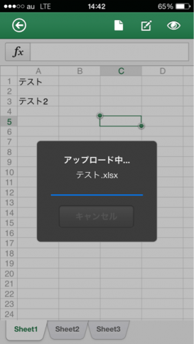 Office Mobileファイル保存方法⑤