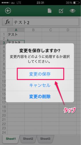 Office Mobileファイル保存方法⑥