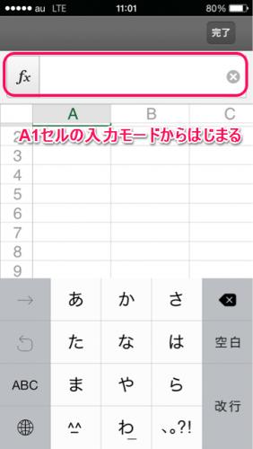 Office Mobile新規ファイル作成②