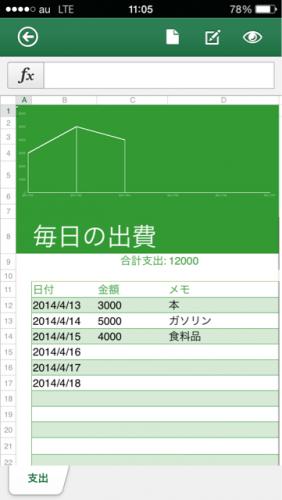 Office Mobile新規ファイル作成④