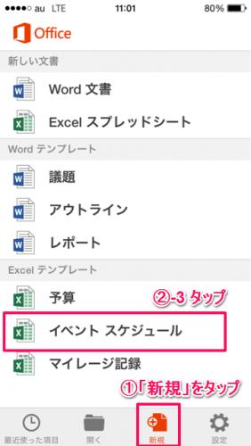 Office Mobile新規ファイル作成⑤