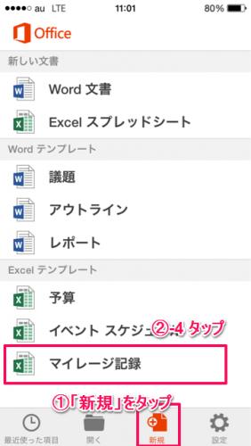 Office Mobile新規ファイル作成⑦