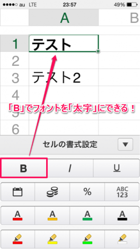 Office Mobile書式設定フォントスタイル④