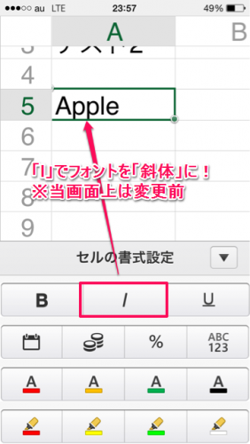 Office Mobile書式設定フォントスタイル⑦