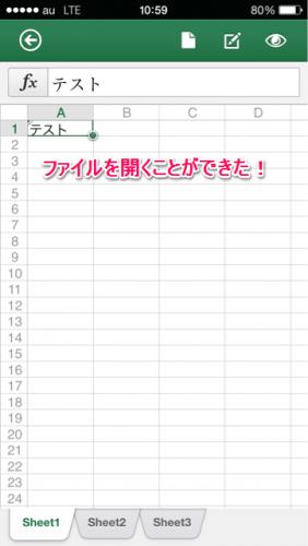 OfficeMobileファイルの開き方④