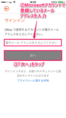 OfficeMobile初期設定②