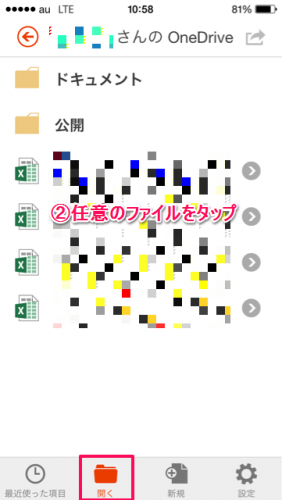 OfficeMobileファイルの開き方③
