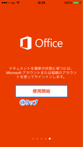 OfficeMobile初期設定①