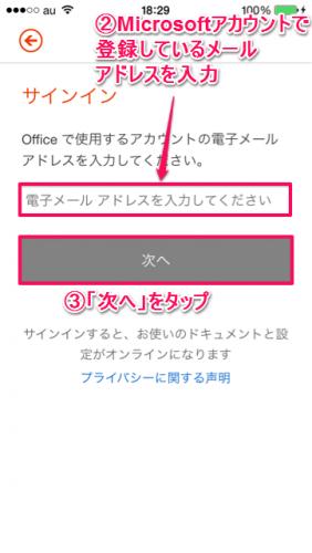 OfficeMobile初期設定②