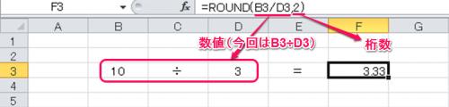 ROUND関数②