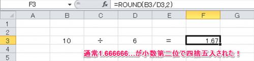 ROUND関数③