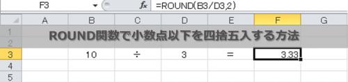 ROUND関数で小数点以下を四捨五入する方法