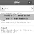 【iPhoneアプリ】「Office Mobile」直接入力で関数を使用する方法