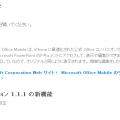 【iPhoneアプリレビュー】Microsoft公式のOfficeアプリ「Office Mobile」