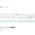 【iPhoneアプリレビュー】Microsoft公式のOfficeアプリ「Office Mobile」