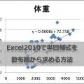 Excel2010で単回帰式を散布図から求める方法