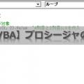 【Excel VBA】プロシージャの構成要素