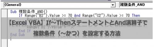 【Excel VBA】If~ThenステートメントとAnd演算子で複数条件(~かつ)を設定する方法