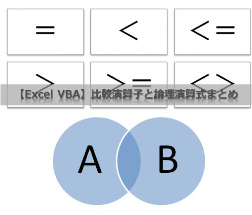 【Excel VBA】比較演算子と論理演算式まとめ