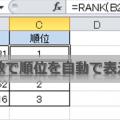 RANK関数で順位を自動で表示する方法