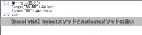 【Excel VBA】SelectメソッドとActivateメソッドの違い